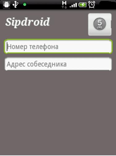 sipdroid9